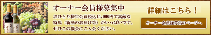 オーナー会員様募集中。年会費税込15,000円で素敵な特典いっぱいです。ぜひこの機会にご入会ください。