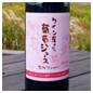 ワイン屋さんお葡萄ジュースイメージ画像