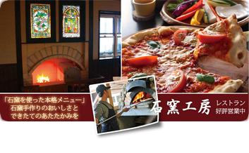 レストラン石窯工房のイメージ画像